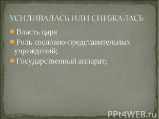 Власть царя Власть царя Роль сословно-представительных учреждений; Государственн