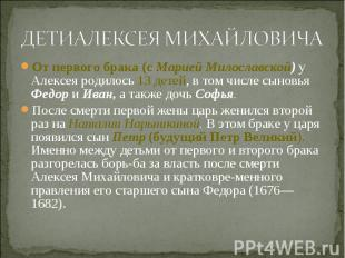 От первого брака (с Марией Милославской) у Алексея родилось 13 детей, в том числ