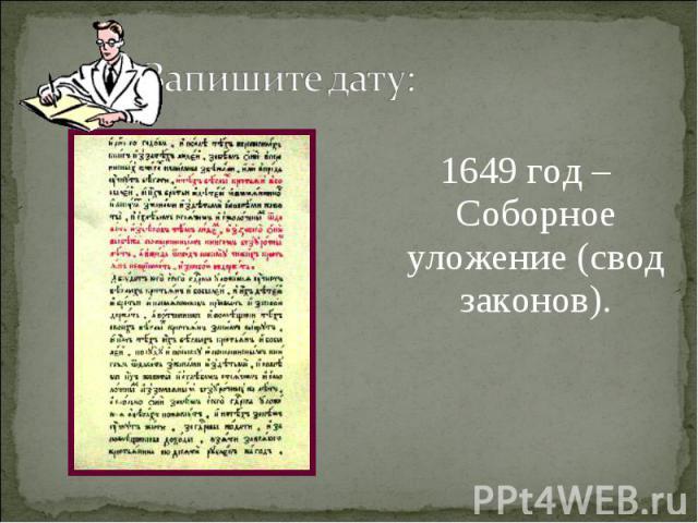 1649 год – Соборное уложение (свод законов). 1649 год – Соборное уложение (свод законов).
