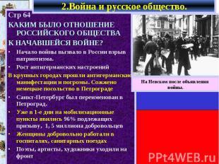 Стр 64 Стр 64 КАКИМ БЫЛО ОТНОШЕНИЕ РОССИЙСКОГО ОБЩЕСТВА К НАЧАВШЕЙСЯ ВОЙНЕ? Нача