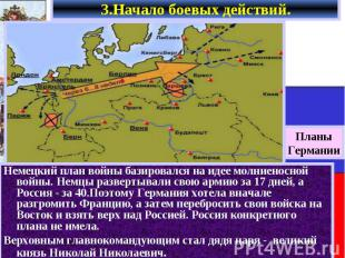 Немецкий план войны базировался на идее молниеносной войны. Немцы развертывали с