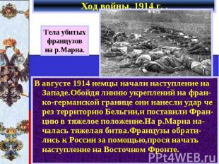 В августе 1914 немцы начали наступление на Западе.Обойдя линию укреплений на фра