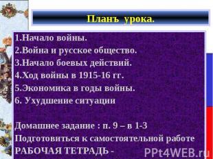 1.Начало войны. 1.Начало войны. 2.Война и русское общество. 3.Начало боевых дейс