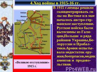 В 1915 г.немцы решили сконцентрировать си лы на Востоке и в мае началось австро-
