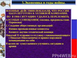 ВОЕННЫЕ ДЕЙСТВИЯ ПОКАЗАЛИ, ЧТО РОССИЯ БЫЛА НЕГОТОВА К ЗАТЯЖНОЙ КАМПАНИИ, ВОЕННЫЕ