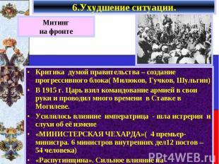 Критика думой правительства – создание прогрессивного блока( Милюков, Гучков, Шу