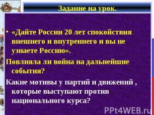 «Дайте России 20 лет спокойствия внешнего и внутреннего и вы не узнаете Россию».