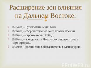 1895 год – Русско-Китайский банк 1895 год – Русско-Китайский банк 1896 год – обо