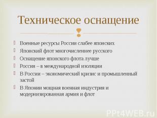 Военные ресурсы России слабее японских Военные ресурсы России слабее японских Яп