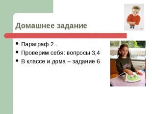 Параграф 2 . Параграф 2 . Проверим себя: вопросы 3,4 В классе и дома – задание 6