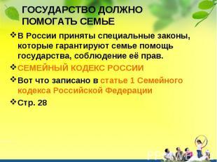 В России приняты специальные законы, которые гарантируют семье помощь государств