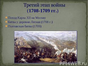 Поход Карла XII на Москву Поход Карла XII на Москву Битва у деревни Лесная (1708