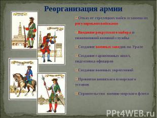 Отказ от стрелецких войск и замена их регулярными войсками Отказ от стрелецких в