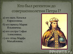 а) его мать Наталья Кирилловна; а) его мать Наталья Кирилловна; б) его мачеха Ма