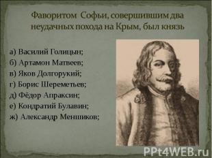 а) Василий Голицын; а) Василий Голицын; б) Артамон Матвеев; в) Яков Долгорукий;