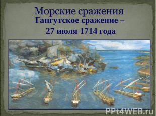 Гангутское сражение – 27 июля 1714 года