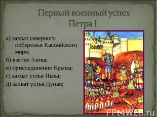а) захват северного побережья Каспийского моря; а) захват северного побережья Ка
