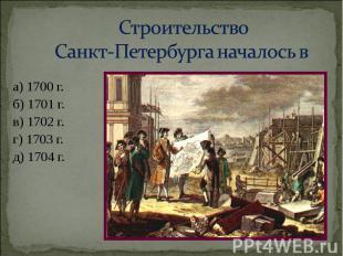 а) 1700 г. а) 1700 г. б) 1701 г. в) 1702 г. г) 1703 г. д) 1704 г.