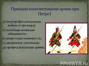 а) полупрофессиональное войско (стрельцы); а) полупрофессиональное войско (стрел