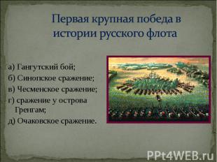 а) Гангутский бой; а) Гангутский бой; б) Синопское сражение; в) Чесменское сраже