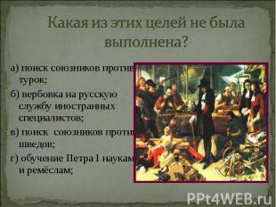 а) поиск союзников против турок; а) поиск союзников против турок; б) вербовка на