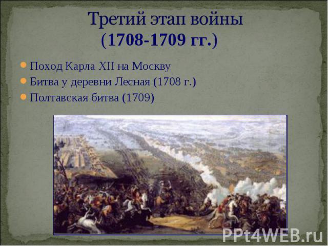Поход Карла XII на Москву Поход Карла XII на Москву Битва у деревни Лесная (1708 г.) Полтавская битва (1709)