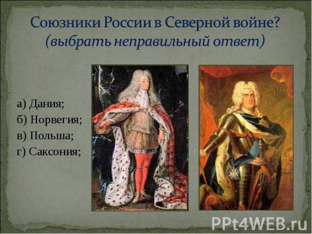 а) Дания; а) Дания; б) Норвегия; в) Польша; г) Саксония;