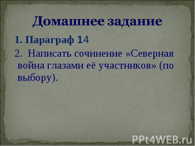 1. Параграф 14 1. Параграф 14 2. Написать сочинение «Северная война глазами её участников» (по выбору).