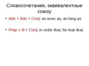 Adv + Adv + Conj: as soon as, as long as Adv + Adv + Conj: as soon as, as long a