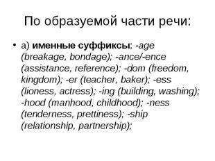 a) именные суффиксы: -age (breakage, bondage); -ance/-ence (assistance, referenc