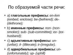 a) глагольные префиксы: en-/em (embed, enclose); be-(befriend); de- (dethrone);