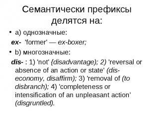 a) однозначные: a) однозначные: ex- 'former' — ex-boxer; b) многозначные: dis- :