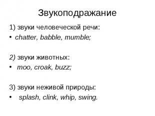 1) звуки человеческой речи: 1) звуки человеческой речи: chatter, babble, mumble;
