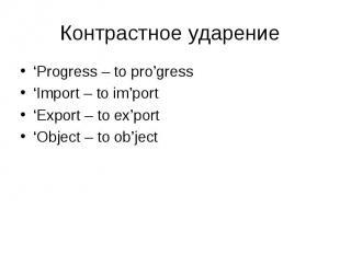'Progress – to pro'gress 'Progress – to pro'gress 'Import – to im'port 'Export –