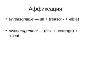 unreasonable — un + (reason- + -able) unreasonable — un + (reason- + -able) disc