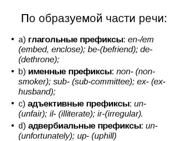 a) глагольные префиксы: en-/em (embed, enclose); be-(befriend); de- (dethrone); a) глагольные префиксы: en-/em (embed, enclose); be-(befriend); de- (dethrone); b) именные префиксы: non- (non-smoker); sub- (subcommittee); ex- (ex-husband); c) ад…