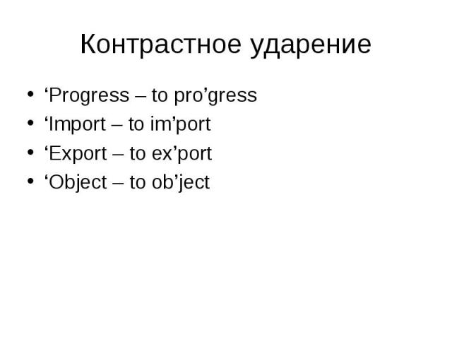 'Progress – to pro'gress 'Progress – to pro'gress 'Import – to im'port 'Export – to ex'port 'Object – to ob'ject