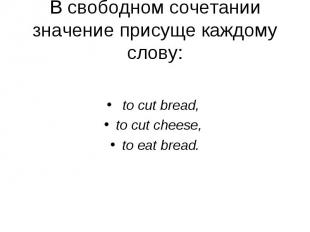 to cut bread, to cut cheese, to eat bread.