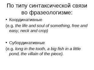 Координативные Координативные (e.g. the life and soul of something, free and eas