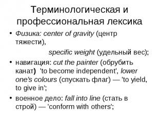 Физика: center of gravity (центр тяжести), Физика: center of gravity (центр тяже