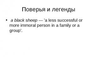 a black sheep — 'a less successful or more immoral person in a family or a group