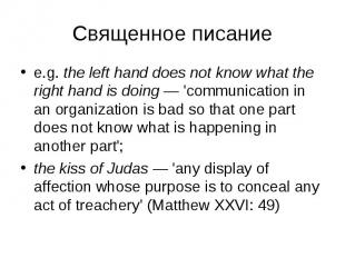 e.g. the left hand does not know what the right hand is doing — 'communication i