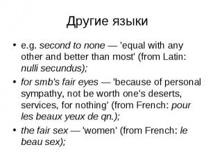 e.g. second to none — 'equal with any other and better than most' (from Latin: n