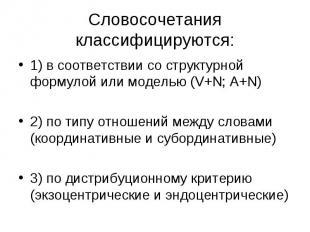 1) в соответствии со структурной формулой или моделью (V+N; A+N) 1) в соответств