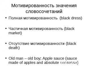 Полная мотивированность (black dress) Полная мотивированность (black dress) Част