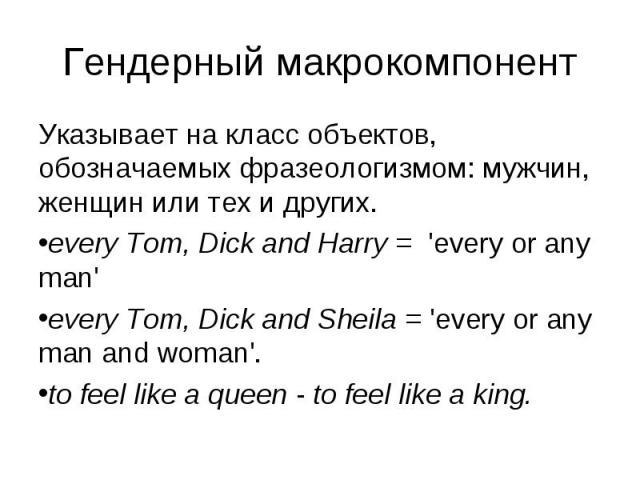 Указывает на класс объектов, обозначаемых фразеологизмом: мужчин, женщин или тех и других. Указывает на класс объектов, обозначаемых фразеологизмом: мужчин, женщин или тех и других. every Tom, Dick and Harry = 'every or any man' every Tom, Dick and …