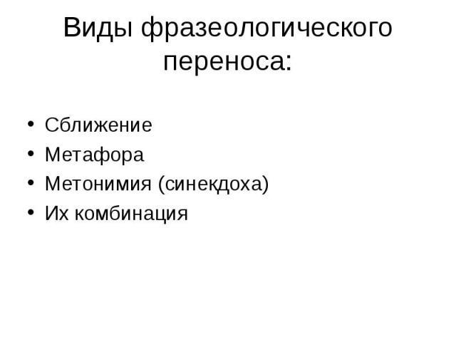 Сближение Метафора Метонимия (синекдоха) Их комбинация