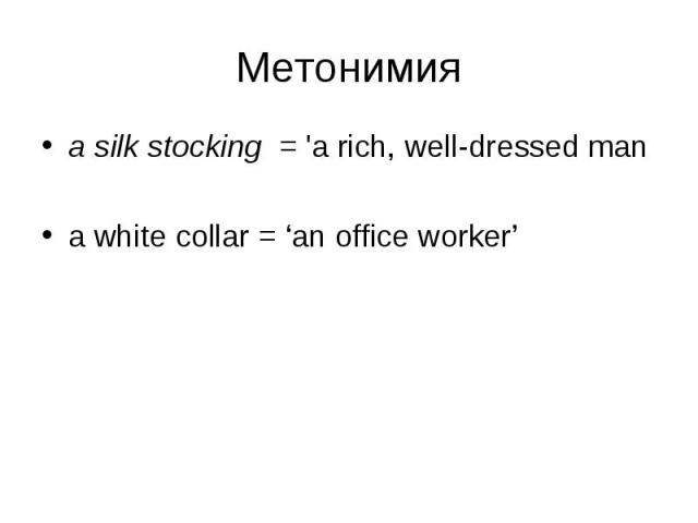 a silk stocking = 'a rich, well-dressed man a silk stocking = 'a rich, well-dressed man a white collar = 'an office worker'