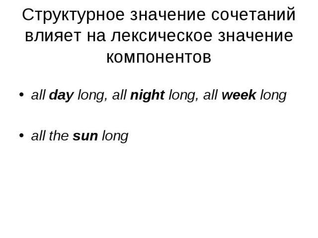 all day long, all night long, all week long all day long, all night long, all week long all the sun long
