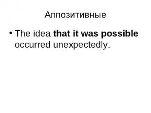 The idea that it was possible occurred unexpectedly. The idea that it was possib